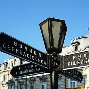 Указатель улицы Дерибасовская - Экскурсии по Одессе