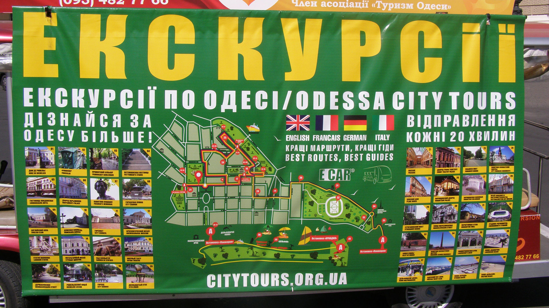 Реклама на экскурсионных электромобилях - City Tours Odessa