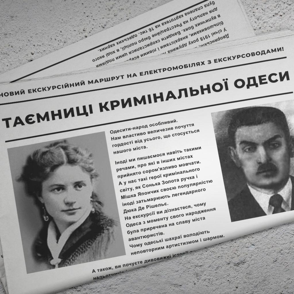 Екскурсійний маршрут таємниці кримінальної Одеси